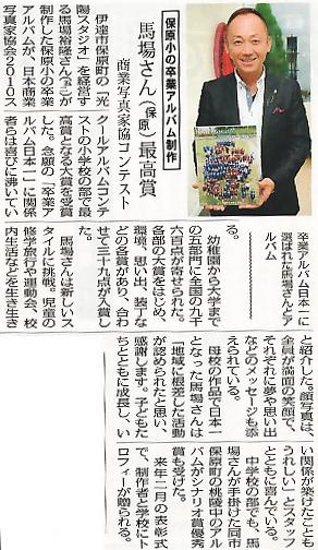 福島民友新聞です