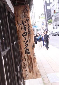 一番最初に小澤ローソク店へ。ここでは・・・