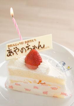 撮影終了後のサプライズのケーキです。あやのちゃんは食べられないのでママのおなかに、、、