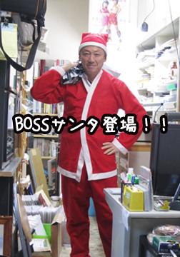 こんな衣装が自前であるなんて、さすがBOSS!!
