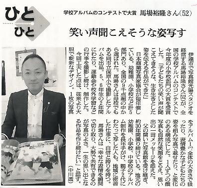 朝日新聞です