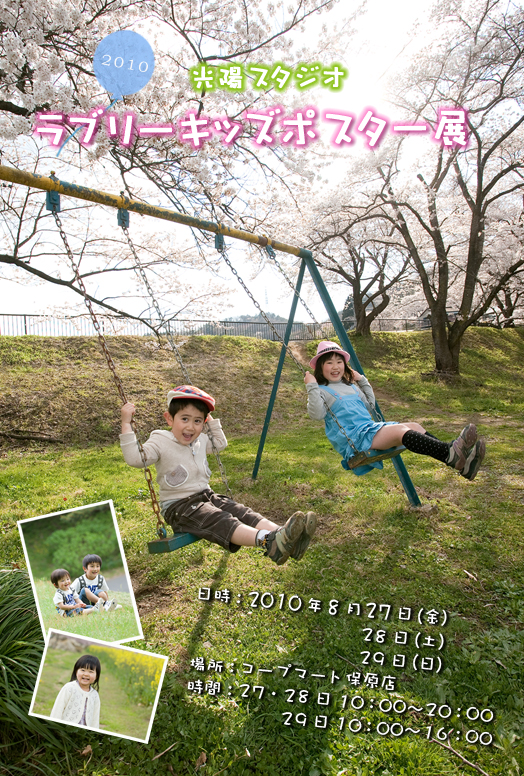 2010ポスター展ハガキ裏hp用