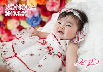 nonoka_1
