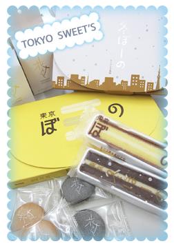 東京のお土産♡